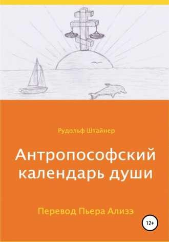 Рудольф Штайнер, Антропософский календарь души