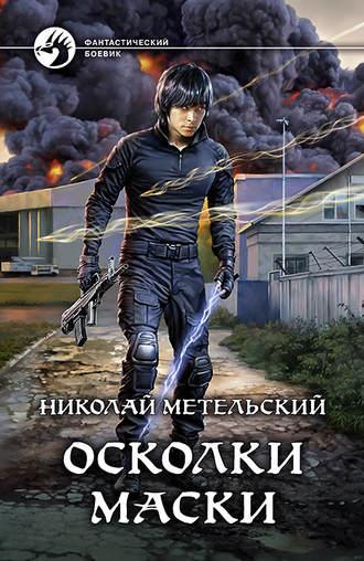 Николай Метельский, Осколки маски