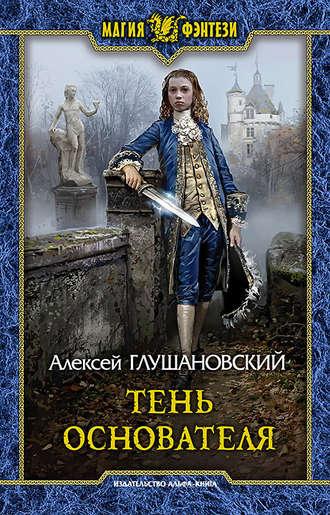 Алексей Глушановский, Тень Основателя