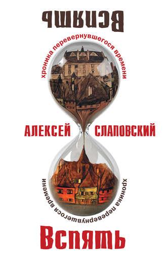 Алексей Слаповский, Вспять: Хроника перевернувшегося времени