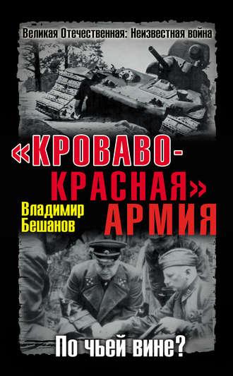 Владимир Бешанов, «Кроваво-Красная» Армия. По чьей вине?