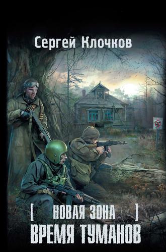 Сергей Клочков, Время туманов