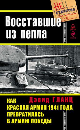 Дэвид Гланц, Восставшие из пепла. Как Красная Армия 1941 года превратилась в Армию Победы