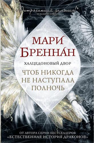 Мари Бреннан, Халцедоновый Двор. Чтоб никогда не наступала полночь