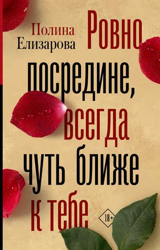 Полина Елизарова, Ровно посредине, всегда чуть ближе к тебе