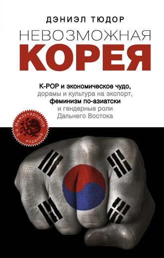 Дэниел Тюдор, Невозможная Корея: K-POP и экономическое чудо, дорамы и культура на экспорт, феминизм по-азиатски и гендерные роли Дальнего Востока