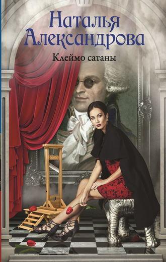 Наталья Александрова, Клеймо сатаны