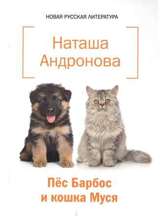 Наташа Андронова, Пёс Барбос и кошка Муся