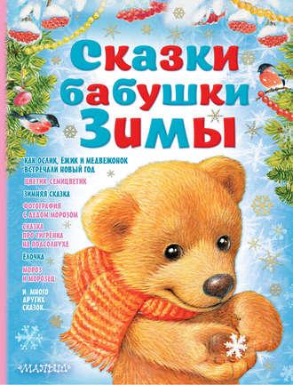 Юрий Коваль, Сергей Козлов, Сказки бабушки Зимы