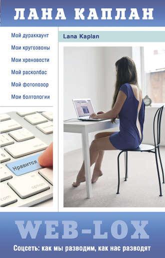 Лана Каплан, Web-LoX