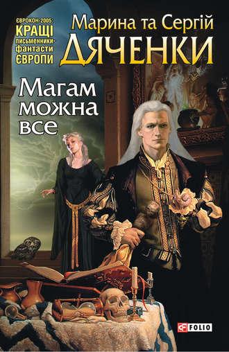 Марина и Сергей Дяченко, Магам можна все