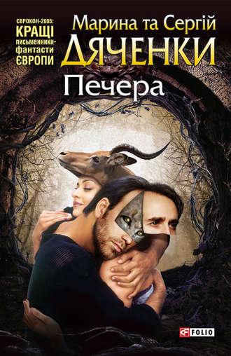 Марина и Сергей Дяченко, Печера