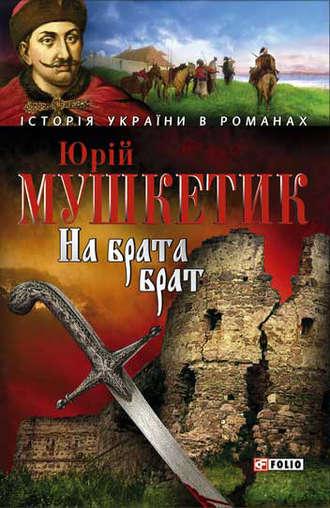 Юрій Мушкетик, На брата брат