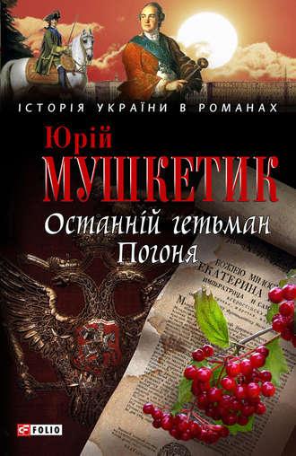 Юрій Мушкетик, Останній гетьман. Погоня