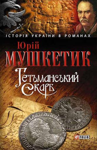 Юрій Мушкетик, Гетьманський скарб