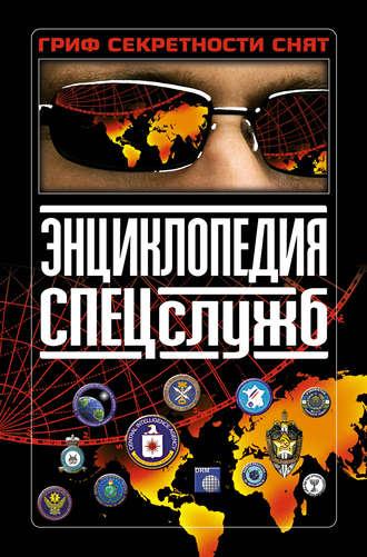 Клим Дегтярев, Энциклопедия спецслужб