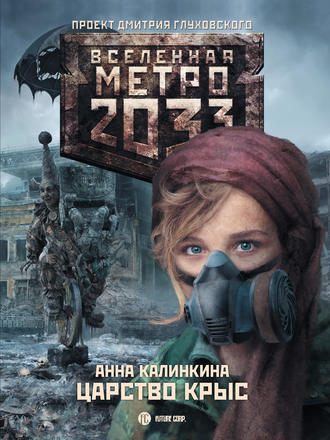 Анна Калинкина, Метро 2033: Царство крыс