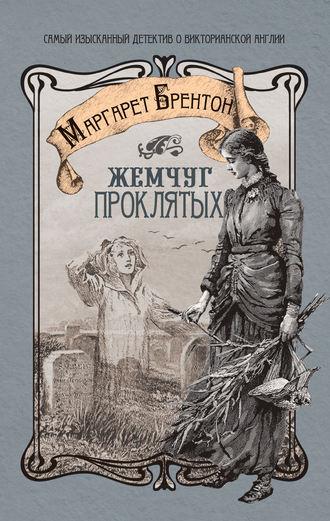 Маргарет Брентон, Жемчуг проклятых