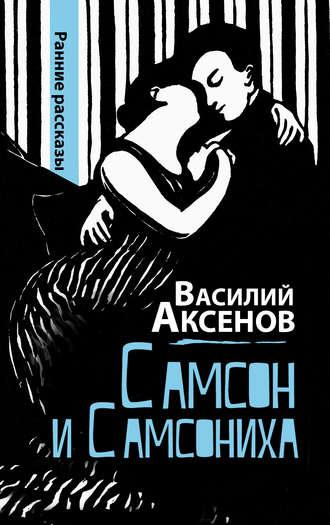 Василий Аксенов, Самсон и Самсониха (сборник)