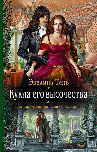 Эвелина Тень, Кукла его высочества