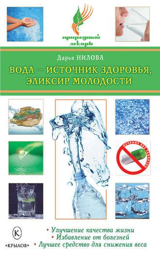 Дарья Нилова, Вода – источник здоровья, эликсир молодости