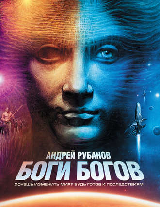 Андрей Рубанов, Боги богов