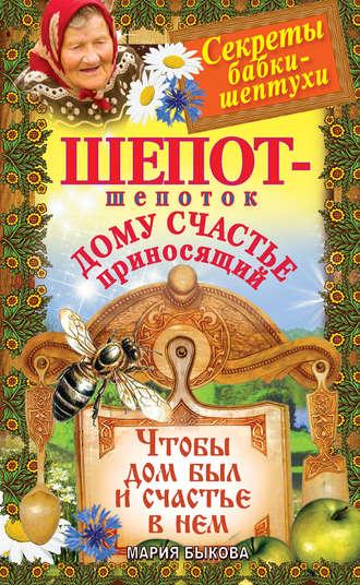 Мария Быкова, Шепот-шепоток дому счастье приносящий. Чтобы дом был и счастье в нем
