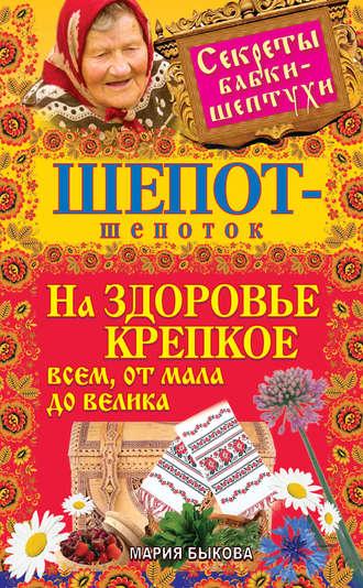 Мария Быкова, Шепот-шепоток на здоровье крепкое всем, от мала до велика