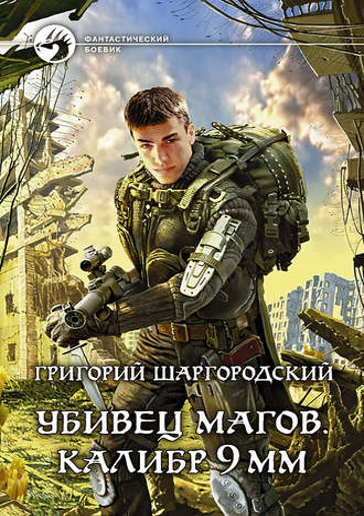 Григорий Шаргородский, Убивец магов. Калибр 9 мм