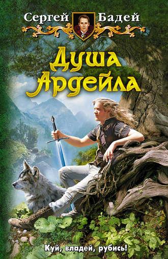 Сергей Бадей, Душа Ардейла