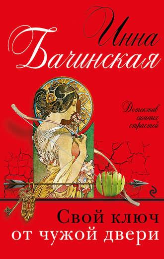 Инна Бачинская, Свой ключ от чужой двери