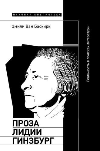 Эмили Ван Баскирк, Проза Лидии Гинзбург