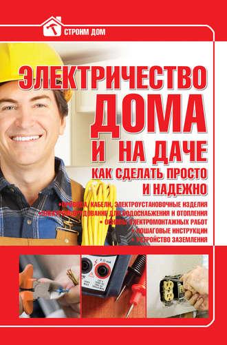 Владимир Жабцев, Электричество дома и на даче. Как сделать просто и надежно