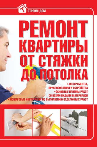 Виктор Россинский, Ремонт квартиры от стяжки до потолка