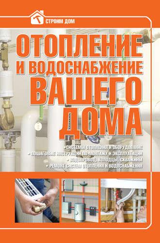 Владимир Жабцев, Отопление и водоснабжение вашего дома