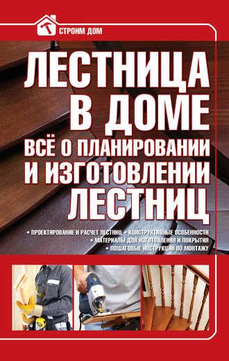 Владимир Жабцев, Лестница в доме. Всё о планировании и изготовлении лестниц