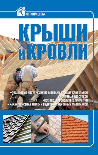Владимир Жабцев, Крыши и кровли