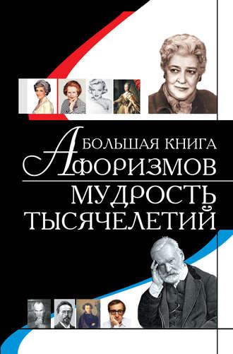 Игорь Резько, Большая книга афоризмов. Мудрость тысячелетий