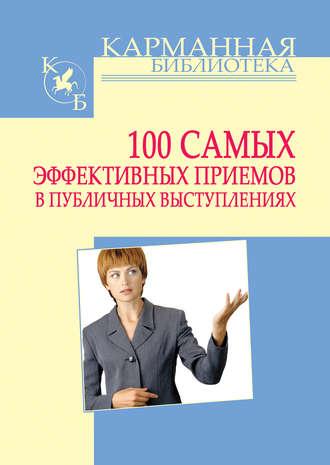 Игорь Кузнецов, 100 самых эффективных приемов в публичных выступлениях