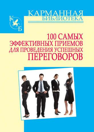 Игорь Кузнецов, 100 самых эффективных приемов для проведения успешных переговоров