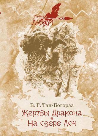 Владимир Тан-Богораз, Жертвы дракона. На озере Лоч
