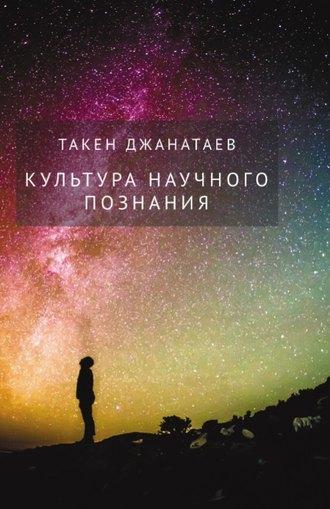 Такен Джанатаев, Культура научного познания