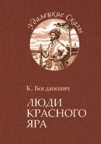 Кирилл Богданович, Люди Красного Яра