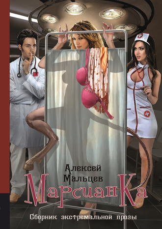 Алексей Мальцев, Марсианка