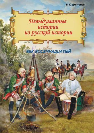 Владимир Дмитриев, Невыдуманные истории из русской истории. Век восемнадцатый