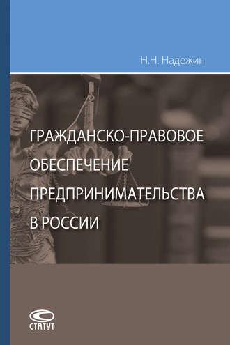 Николай Надежин, Гражданско-правовое обеспечение предпринимательства в России