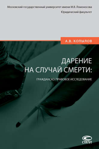 Александр Копылов, Дарение на случай смерти: гражданско-правовое исследование