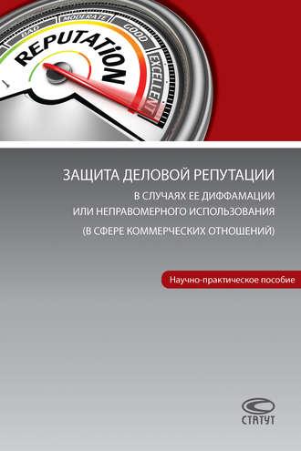Мария Глазкова, Марина Рожкова, Защита деловой репутации в случаях ее диффамации или неправомерного использования (в сфере коммерческих отношений)