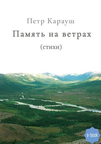 Петр Карауш, Память на ветрах