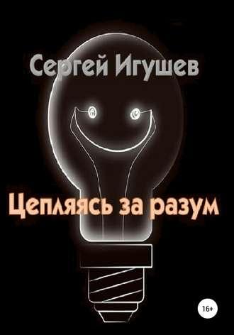 Сергей Игушев, Цепляясь за разум